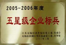 五星级企业标兵(2005-2006年度)
